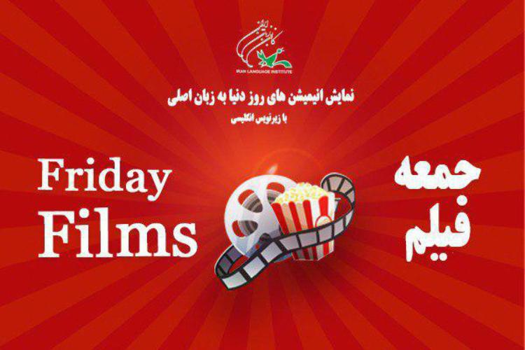 برپایی جمعه فیلمهای انیمیشن روز جهان در کانون زبان ایران