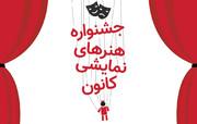 آغاز مرحله استانی جشنواره هنرهای نمایشی کانون از تهران