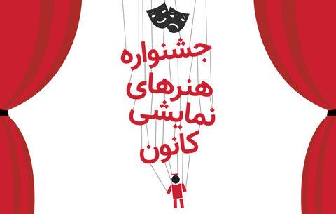 جشنواره «هنرهای نمایشی» کانون برگزار میشود