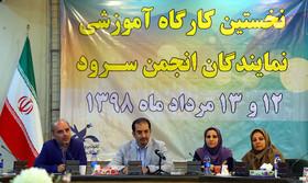 آغاز گردهمآیی آموزشی رابطان انجمن سرود کانون در تهران