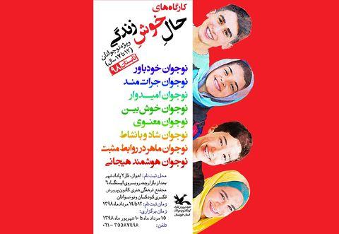 ثبتنام کارگاههای «حالِ خوشِ زندگی» کانون خوزستان آغاز شد