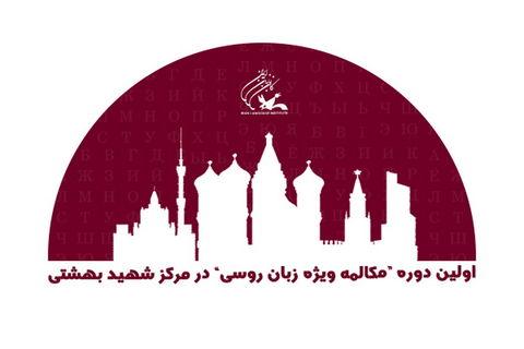 راهاندازی دوره «مکالمه ویژه زبان روسی» در کانون زبان ایران