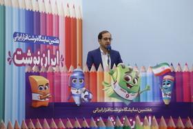 گشایش هفتمین نمایشگاه نوشتافزار ایرانی با حضور مدیرعامل کانون