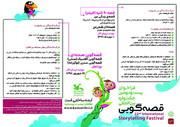 جشنهای قصهگویی کانون پرورش فکری استان کردستان آغاز شد