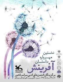 عضو انجمن ادبی کانون کردستان به مهرواره داستان آفرینش راه یافت