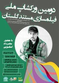 دومین ورکشاپ ملی فیلمسازی مستند گلستان