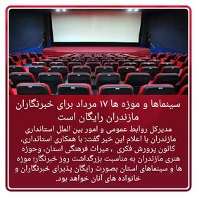 سینماها و موزهها ۱۷ مرداد برای خبرنگاران مازندران رایگان است