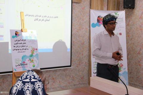 برگزاری کارگاه آموزشی نقش قصه گویی در انتقال ارزشها در بندرعباس