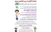 آموزش علم نانو در مراکز کانون کرمان