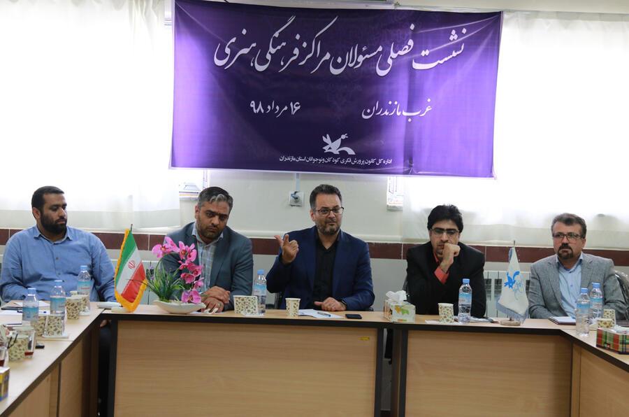 دومین نشست فصلی مسوولان مراکز فرهنگی و هنری مازندران برگزار شد/ افزایش سرانه مطالعه در کانون مازندران