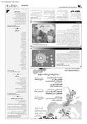 آثار اعضای مراکز فرهنگی هنری در صفحه مرغک دوشنبه ۱۴مرداد روزنامه حرف مازندران