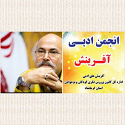 منتقد مطرح ادبی استان کرمانشاه، میهمان انجمن ادبی آفرینش کانون میشود