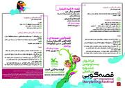 فراخوان بیست و دومین جشنواره بین المللی قصه گویی در کردستان منتشر شد