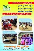 مشارکت کانون سمنان در نمایشگاه توانمندیهای روستائیان کشور