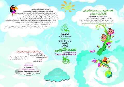 ایرانیها روایتگر قصه به زبانهای خارجی میشوند