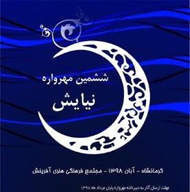 ارسال آثار به ششمین مهرواره نیایش کانون پرورش فکری استان کرمانشاه تمدید شد