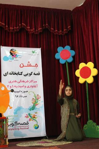 «جشن قصهگویی کتابخانهای» مراکز کانون امیدیه و آغاجاری