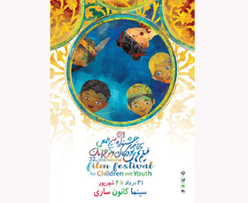 اکران فیلمهای جشنواره بین المللی کودک ونوجوان در سینما کانون ساری