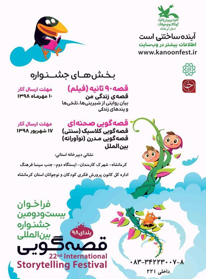 پخش اخبار جشنواره بینالمللی قصهگویی از رادیو کرمانشاه