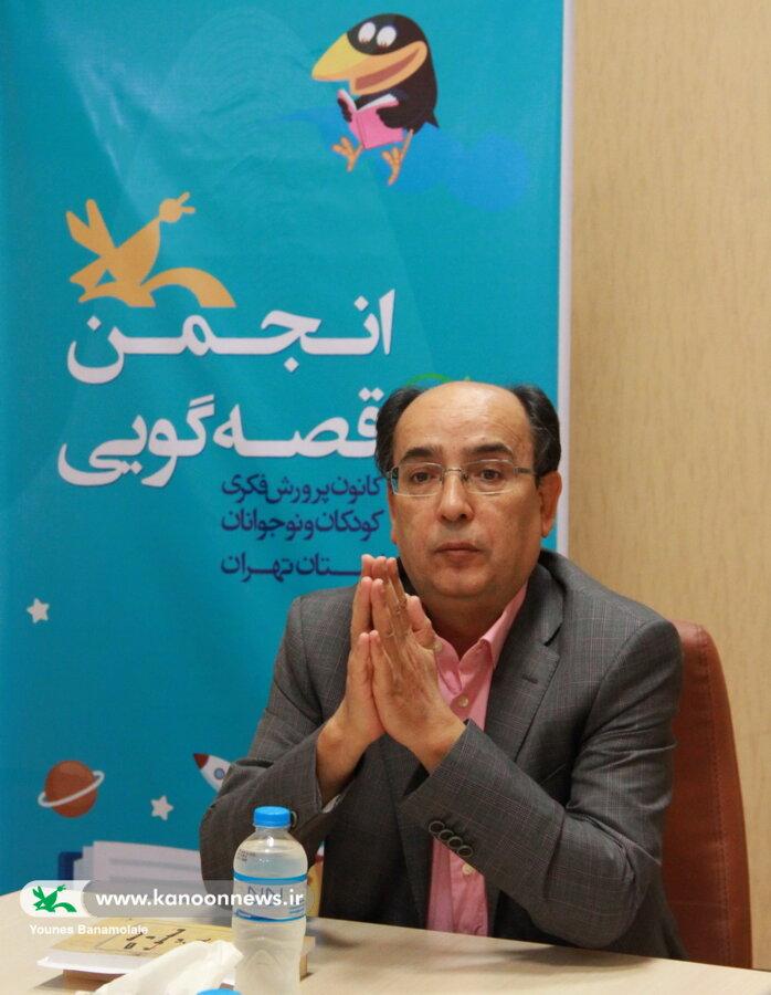 دومین نشست انجمن قصه گویی کانون استان تهران برگزار شد