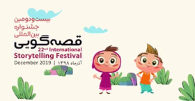 تیزر بیست و دومین جشنواره بینالمللی قصهگویی کانون پرورش فکری