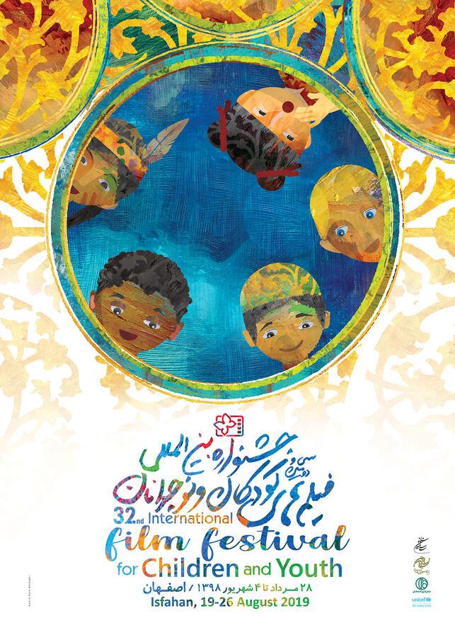 حضور پررنگ کانون در جشنواره فیلمهای کودکان و نوجوانان اصفهان