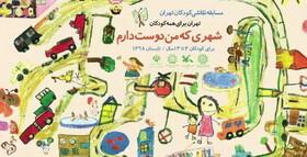 مسابقه نقاشی کودکان تهران با موضوع «شهری که من دوست دارم»