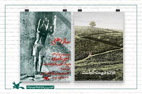 اکران فیلمهای ماندگار کانون در جشنواره اصفهان