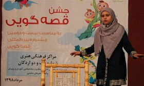 جشن قصه گویی مراکز فرهنگی هنری اردکان برگزار شد