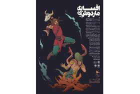 «افسانه ماردوش» روی صحنه تئاتر شهر مشهد