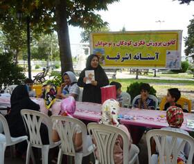 ایستگاه «پویش فصل گرم کتاب» - مرکز فرهنگی هنری کانون آستانه اشرفیه