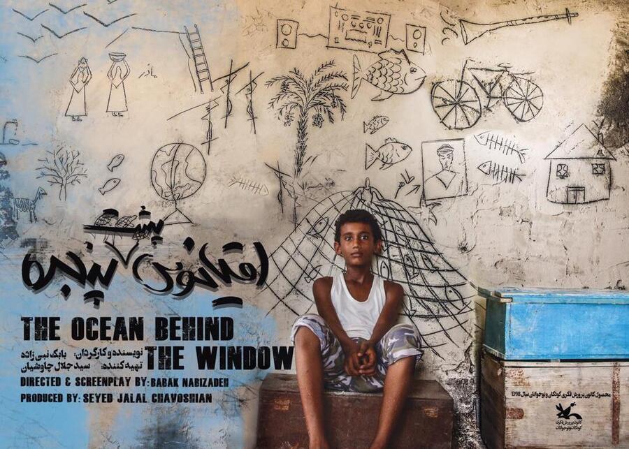 """Ocean Behind Window"" Goes to Zlin International Film Festival"