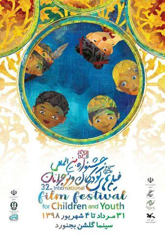 پوستر سی و دومین جشنواره بین المللی فیلم های کودک و نوجوان