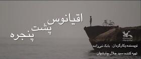 تیزر فیلم «اقیانوس پشت پنجره» به کارگردانی بابک نبیزاده