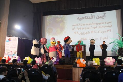 آیین افتتاح سی و دومین جشنواره بین المللی فیلم کودک و نوجوان در اهواز