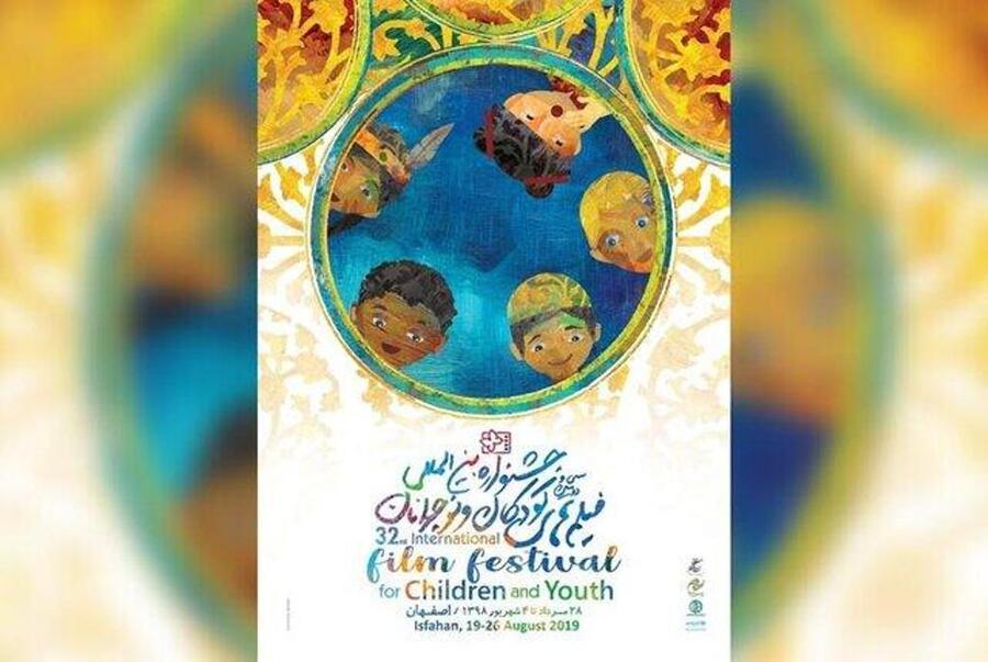 داوری سیودومین جشنواره فیلم کودک و نوجوان از سوی اعضای کانون رفسنجان و جیرفت