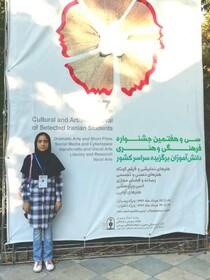 موفقیت عضو کانون فارس در جشنواره بینالمللی فیلم کودک و نوجوان
