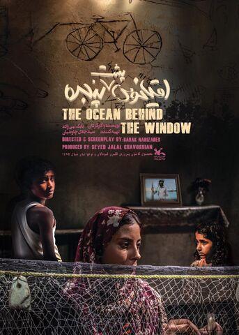نمایش فیلم «اقیانوس پشت پنجره» در بنیاد سینمایی فارابی