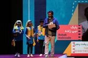 «اقیانوس پشت پنجره» بهترین فیلم نوجوان جشنواره اصفهان شد