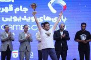 آیین پایانی جام قهرمانان بازیهای ویدیویی ایران در کانون برگزار شد