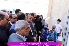 گزارش تصویری مراسم افتتاحیه مرکز شماره 2 اسفراین