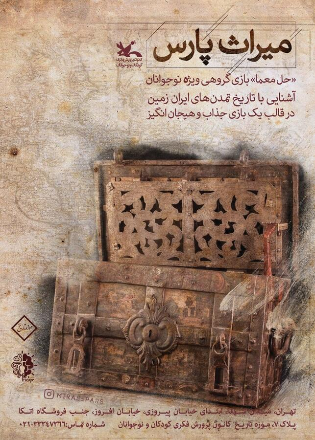 «میراث پارس»، بازی گروهی برای آشنایی نوجوانان با تمدنهای ایرانی