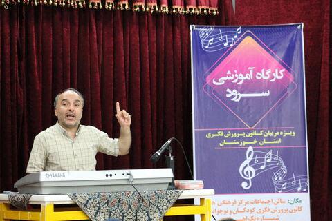 کارگاه آموزش «سرود» ویژهی مربیان کانون پرورش فکری در اهواز برگزار شد