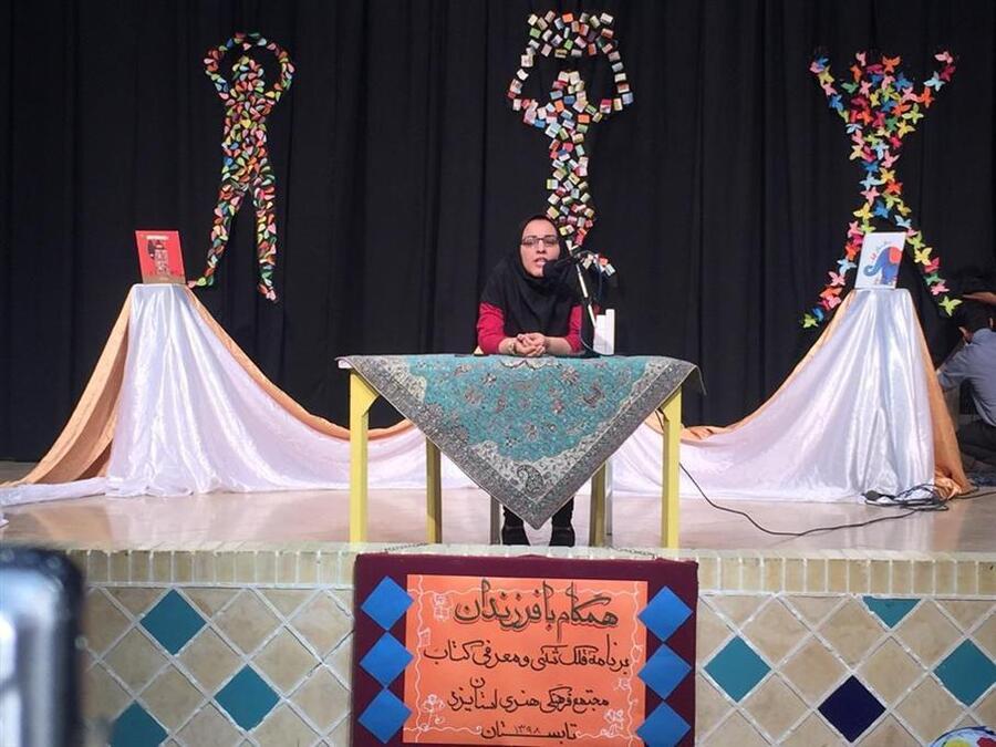 ویژهبرنامه《همگام بافرزندان》در یزد، برگزار شد
