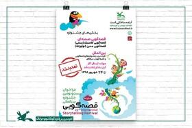 مهلت ارسال آثار در بخش صحنهای و بینالملل جشنواره قصهگویی تمدید شد