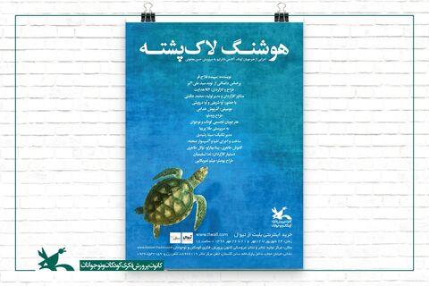 نمایش «هوشنگ لاکپشته» در مرکز تئاتر کانون