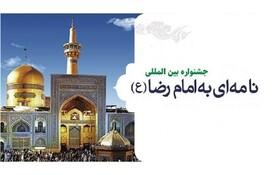 عضو کانون سلماس برگزیده جشنواره نامه ای به امام رضا «ع»