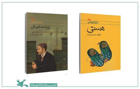 دو کتاب کانون به زبان چینی منتشر میشود