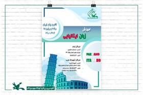 آغاز ثبتنام رسمی برای آموزش زبان ایتالیایی در کانون زبان ایران