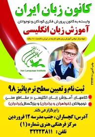 آغاز به کار کانون زبان ایران در گچساران